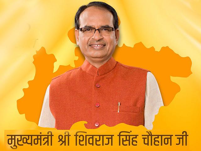मध्य प्रदेश शिवराज बने 19वे मुख्यमंत्री